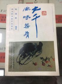 绝版书:张大千风味菜肴(89年初版   多插页)