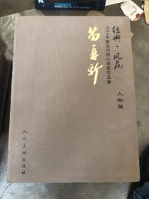 经典·风范·人物篇-2010中国当代核心画家作品集     苗再新