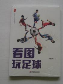 看图玩足球 大夏书系【全新,未开封】