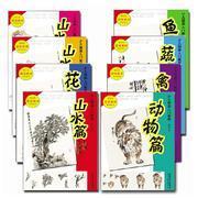少儿国画入门教程8册 儿童学画基础教材动物+山水禽鸟蔬菜鱼虫花卉篇  9787535665546