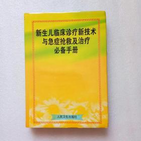 新生儿临床诊疗新技术与急症抢救及治疗必备手册(精装、16开)
