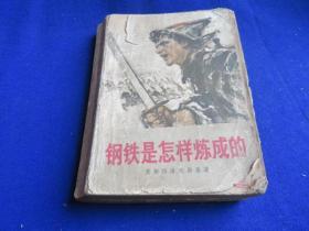钢铁是怎样练成的(插图本)【新译本 据1953年近卫军出版社俄文版译出 】