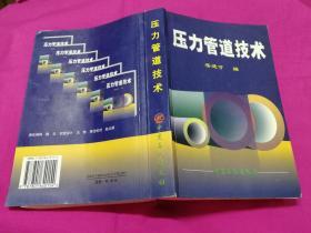 压力管道技术(2001年一版一印,仅印4千册,正版品新)