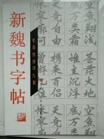 毛泽东诗词九首新魏书字帖