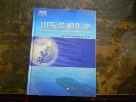 山东金融年鉴 2011 (带光盘)