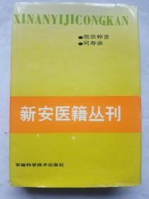 新安医籍丛刊,综合类(二)