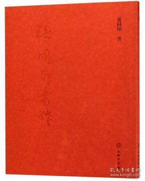 张同印书作(16开 原价200元)