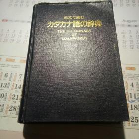 日文原版.实用月语外来语词典