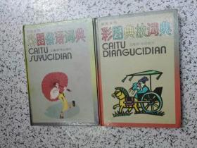 彩图系列:彩图典故词典+彩图俗语词典【2本合售】 精装正版