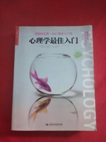 心理学最佳入门 原书第2版