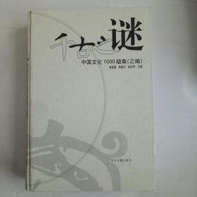 千古之谜《中国文化1000疑案》