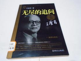 无尽的追问(新书)