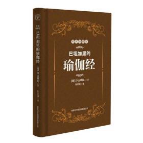 巴坦加里的瑜伽经:精装特藏版 (新版)