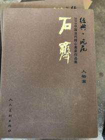 经典·风范·人物篇-2010中国当代核心画家作品集     石齐