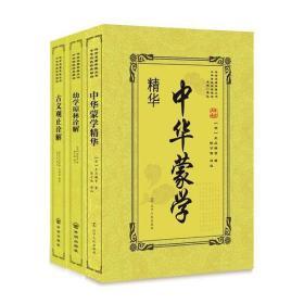 蒙学经典全三册(中华蒙学+幼学琼林+古文观止)