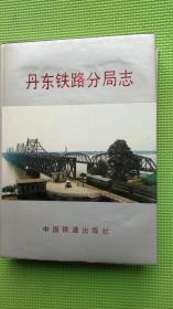 丹东铁路分局志(1904-1985)