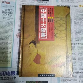 中国十大禁书:空空幻.飞花艳想.玉楼春