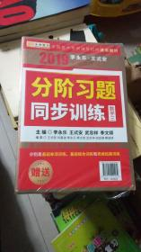 2019考研数学李永乐·王式安考研数学复习全书(数学三)(套装共2册)