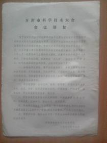 印贯彻落实华主席丶党中央的战斗号召的资料: --开封市科学技术大会会议须知(作者:开封市科学技术大会秘书处)