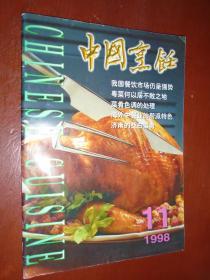 《中国烹饪》1998年第11期 中国商业出版社 私藏 书品如图