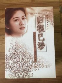 归程已渺:严沁系列小说集