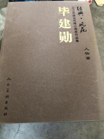 经典·风范·人物篇-2010中国当代核心画家作品集     毕建勋