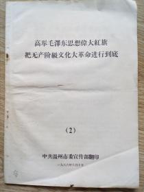 高举毛泽东思想伟大红旗  积极参加社会主义文化大革命   1   ,  2