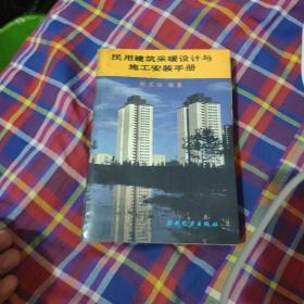 民用建筑采暖设计与施工安装手册