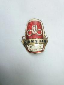 上海老永久牌自行车车牌。尺寸乱写的买家务介意。