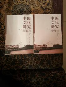 中国文化研究30年(中、下册)缺上册