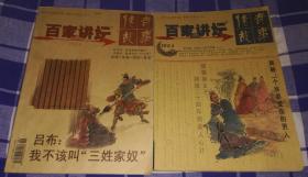 传奇故事 百家讲坛 2012.4 红蓝两册合售 九五品 包邮挂