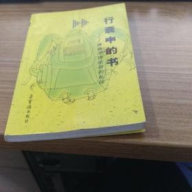 行囊中的书:漫画出国旅游的礼仪