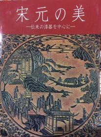 宋元の美 传来的漆器为中心(日本根津美术馆出版)