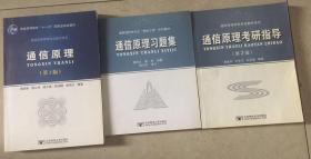 二手通信原理(第3版) 周烔槃 考研指导 习题集 考研北邮 一套3本