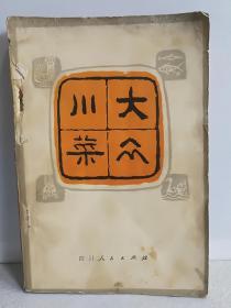 大众川菜(1979 一版一印)