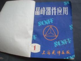 晶峰器件应用1981年1(创刊号)和第2.3.4.6期,已订成一本