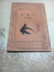 国术丛书:太极剑
