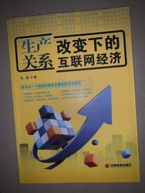 生产关系改变下的互联网经济