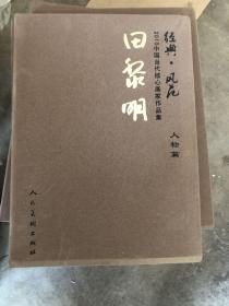 经典·风范·人物篇-2010中国当代核心画家作品集     田黎明
