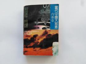 当代中国大写意,内幕卷