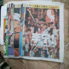 北京晚报号外(2008年8月9、10、11、13、14、15、16、17、18、19、20、21、22、23、24、25号十六张合售)