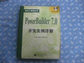 PowerBuilder7.0开发实例详解-软件工程师丛书