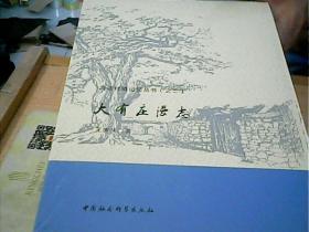 海淀村镇记忆丛书(之二)大有庄漫志【看图