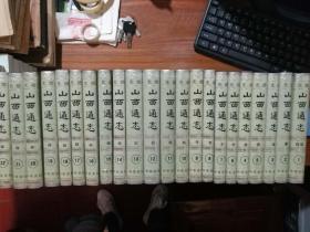 山西通志   光绪版 (全22册 32开本 竖排版) 中华书局出版