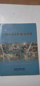 扬州市区影像地图集