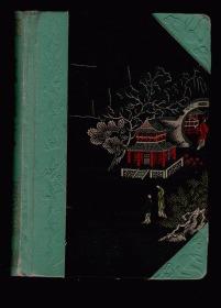 老空白精装日记本《新时代》