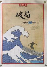 新京报——互联网20周年(上篇、下篇)