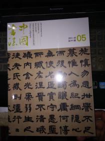 中国书法2013年第05期     (全新未拆含增刊)...。