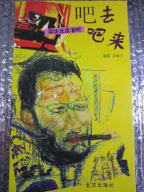 吧去吧来:寻访北京酒吧(库存正版新书)