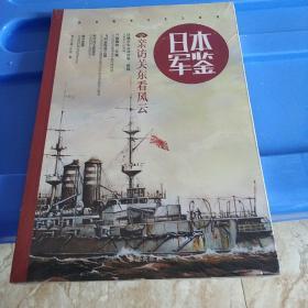 日本军鉴 006 指文图书